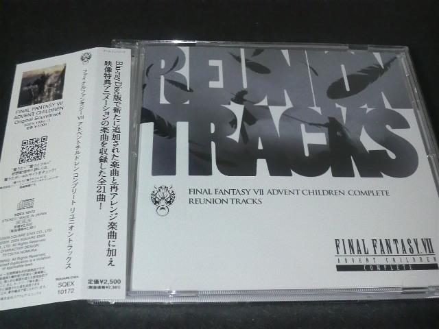 ACC-Reunion-Tracks-02.jpg