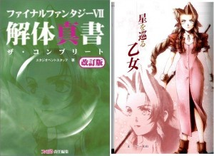 Left: FFVII Kaitai Shinsho The Complete (Revised Edition) cover; Right: Maiden Who Travels the Planet title page