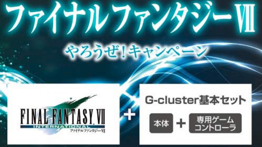 Final Fantasy VII to be Part of a Hardware Bundle