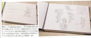 nomura-terra-design-sketches
