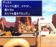 truck-ff7