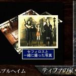 The photograph of Zack, Tifa, & Sephiroth